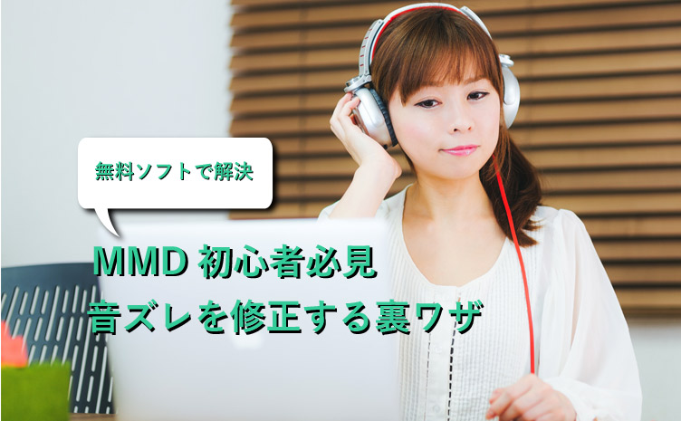 MMD音ズレ