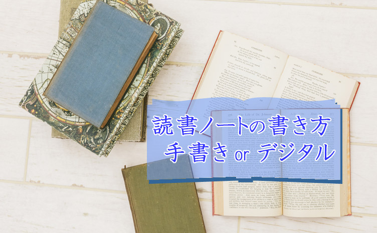 読書ノート・書き方
