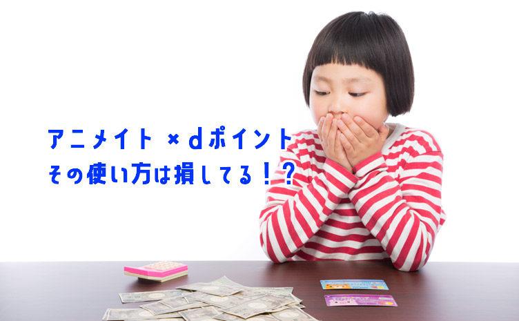 アニメイト・dポイント
