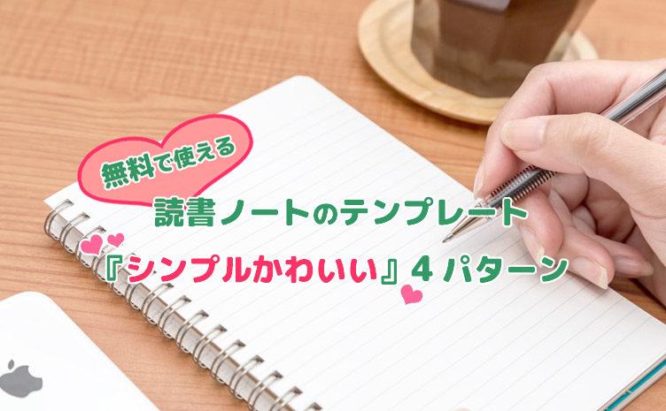 読書ノート・テンプレ