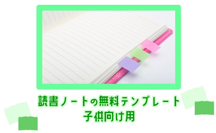 読書ノート・テンプレート・子供向け
