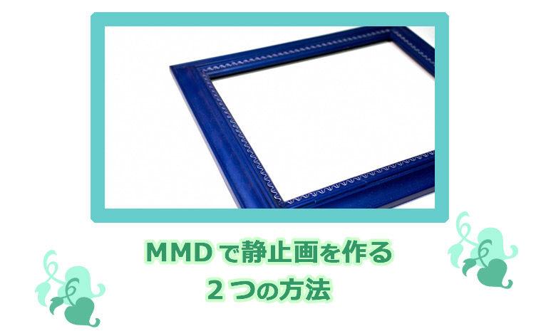 MMD・静止画・作り方