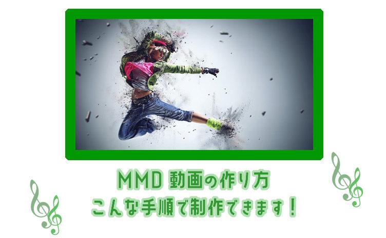 MMD動画・作り方