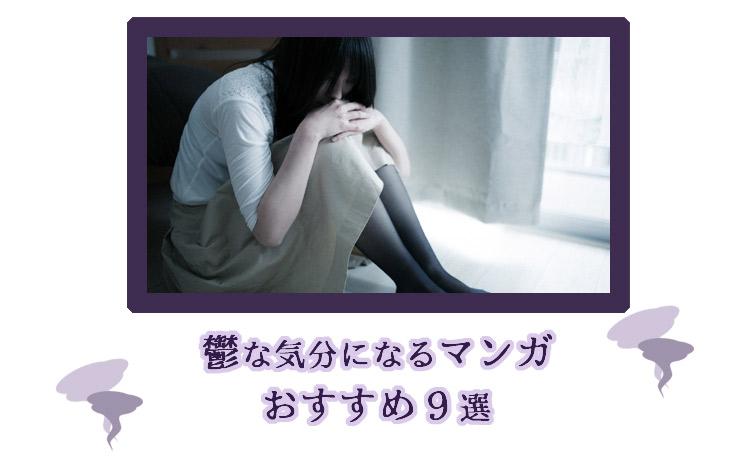 鬱・マンガ・おすすめ